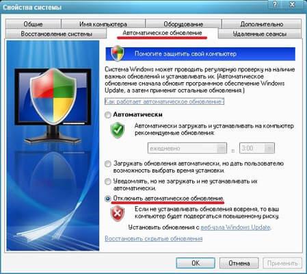 Вкладка Автоматическое обновление Виндовс XP