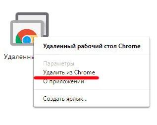 Удаление приложения Chrome Remote