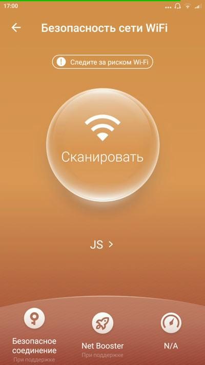 Безопасность сети в Hi Security
