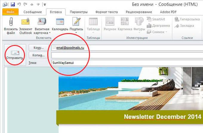 Отправка письма в Outlook