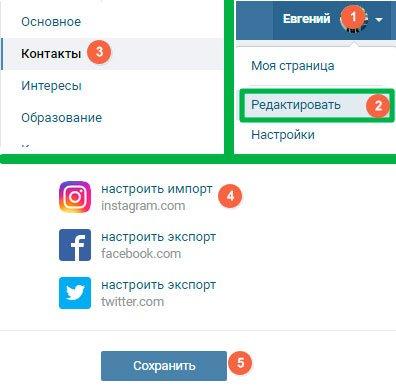 Объединение Вконтакте и ИНстаграм