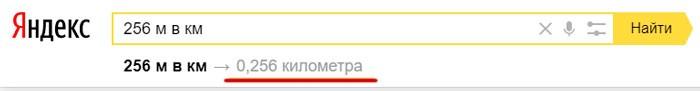 Конвертация в Yandex