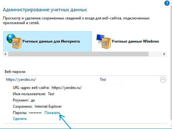 Место хранения паролей Виндовс