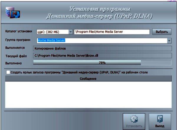 Приложение домашний сервер для медиа