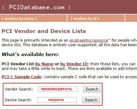 Поля поиска по модели или производителю чипсета на сайте pcidatabase