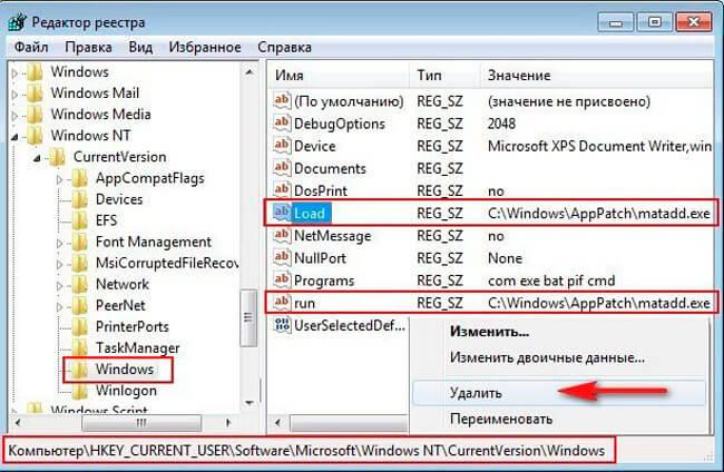 Окно редактора реестра с ключами вируса hsgpxjt