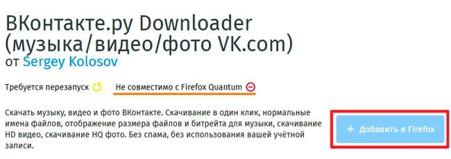ВК.ру Downloader для Firefox