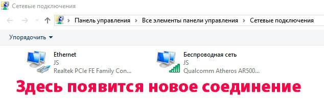 Перечень подключений на компьютере
