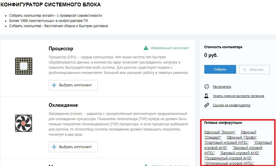 Онлайн конфигурация в ironbook