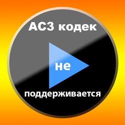 """Исправляем ошибку MX Player: """"Аудио формат AC3 не поддерживается"""""""