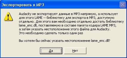 в Аудасити не хватает файла lame_enc.dll