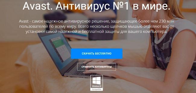 Установка комплексного решения Avast