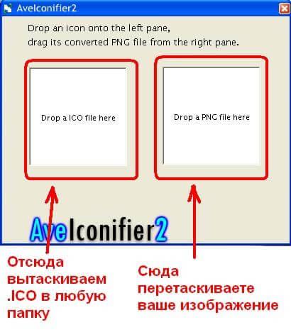 Программа Авеиконифаер