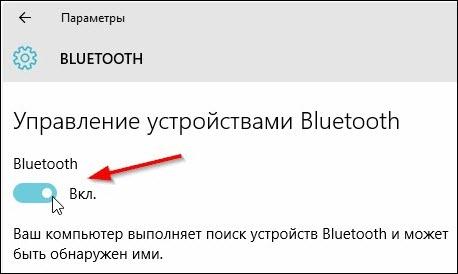 Bluetooth включатель в Windows 10