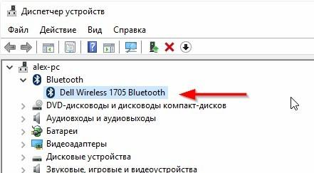 Bluetoth установлен на Windows 10
