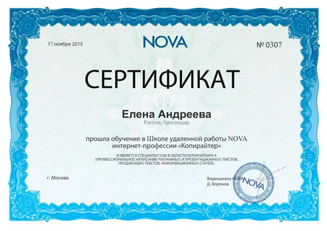 Сертификат за прохождение тренинга