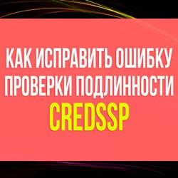 Ошибка шифрования CredSSP 866660 — как исправить