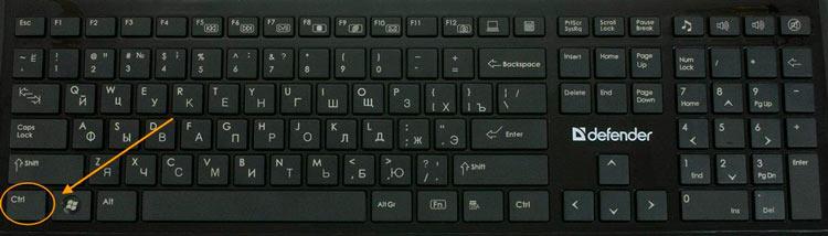 ктрл на клавиатуре