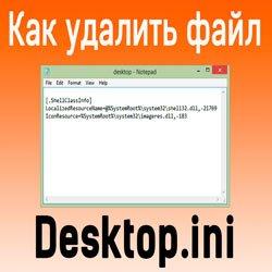 Desktop.ini — что это за файл, как убрать с рабочего стола?