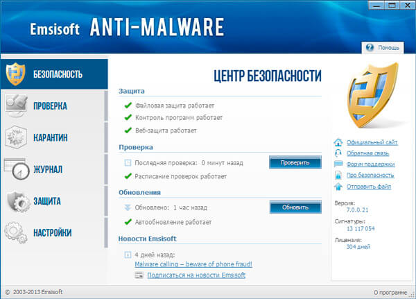 Интерфейс Emsisoft Anti Malware