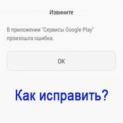 Устраняем ошибку «Приложение сервисы Google Play остановлено»