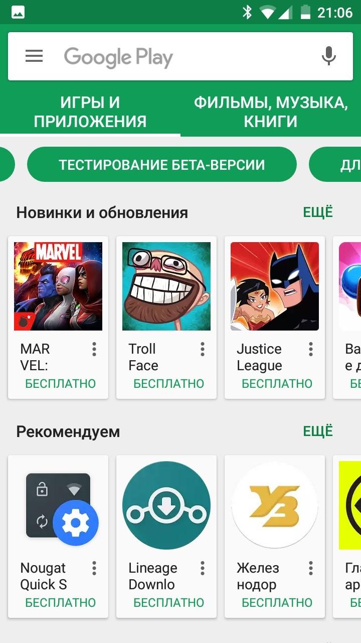 Beta приложения