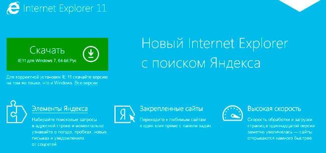 Интернет Експлорер 11