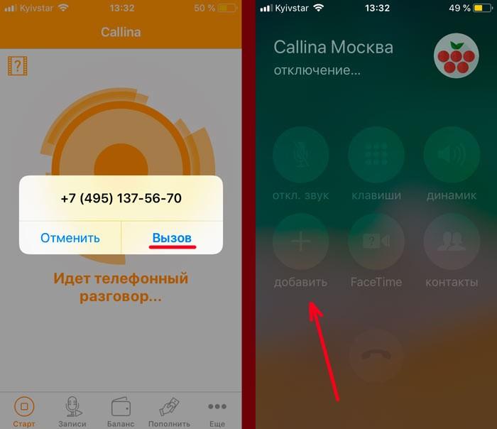 Вызов сервисного номера в Callina