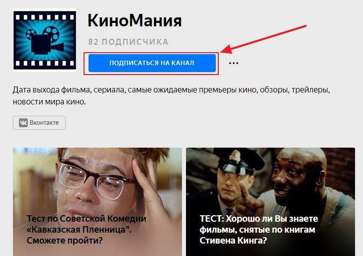 Кнопка подписаться на канал Яндекс дзен
