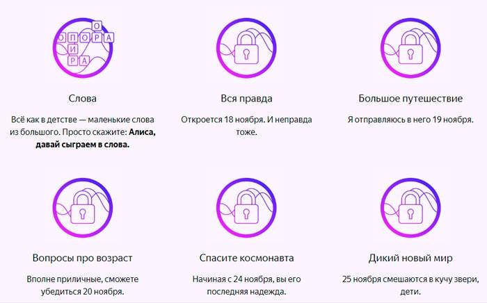 Обновление игр с Алисой Yandex