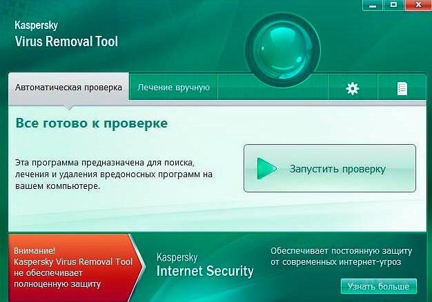 Главное окно программы Removal Tool от Касперского