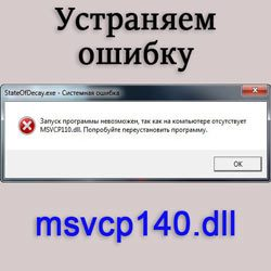 Msvcp140.dll скачать для Windows 7, 8, 10 x64