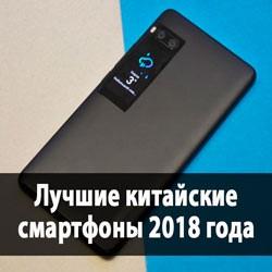Рейтинг китайских смартфонов 2018 года – самые лучшие модели