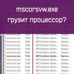 Что делать, если mscorsvw.exe грузит процессор?