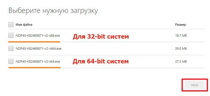 Скачивание ndp40-kb2468871-v2-x86.exe