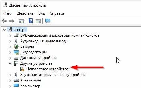 Неизвестное устройство в Windows 10