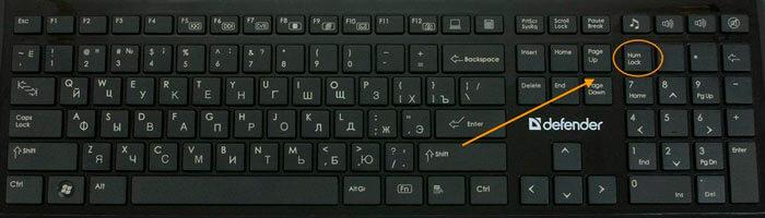 нумлок на клавиатуре