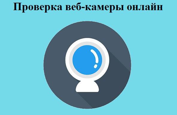 проверка работоспособности вебкамеры онлайн