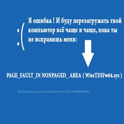 Устраняем ошибку PAGE_FAULT_IN_NONPAGED_AREA в Windows 10