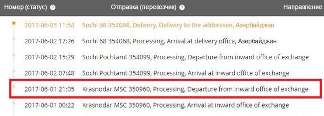 Статус отправления - departure