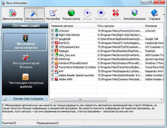 Отключение программ из автозагрузки Revo