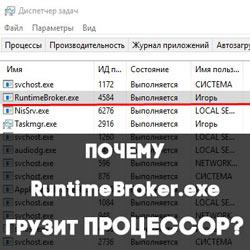 Почему RuntimeBroker.exe грузит процессор?