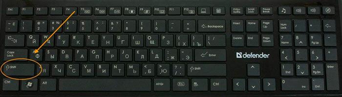 Шифт на клавиатуре