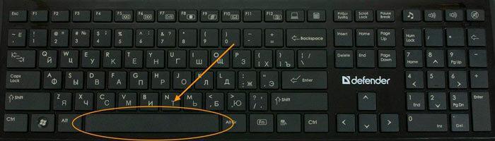Спейс на клавиатуре