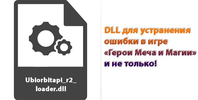 Устраняем ошибку Ubiorbitapi_r2_loader.dll