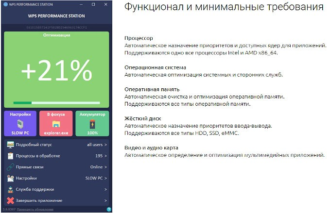 WPS оптимизатор