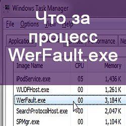 Устраняем ошибку Werfault.exe