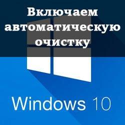 Включаем автоматическую очистку диска Windows 10