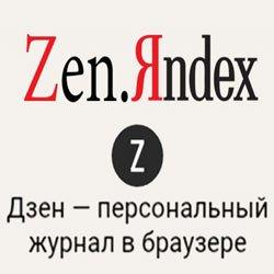Как включить Яндекс Дзен и смотреть, читать ленту новостей?