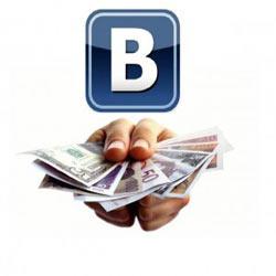 Способы заработка денег Вконтакте